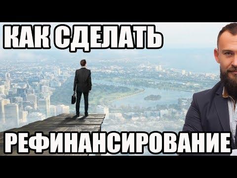 ✓ Это Нужно Знать Перед Тем Как Сделать Рефинансирование Кредита - DomaVideo.Ru