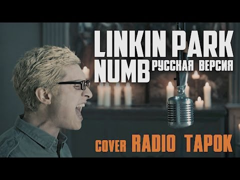 Linkin Park - Numb (Cover by Radio Tapok) (видео)