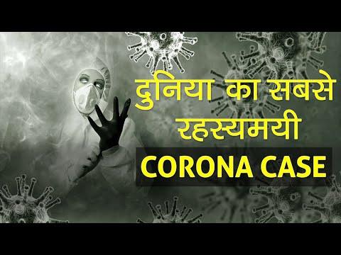 दुनिया का सबसे रहसयमई कोरोना केस   Most Mysterious Case of Corona Virus