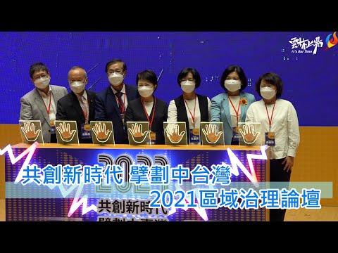 中台灣區域治理平台首辦七縣市線上論壇 共創區域合作新典範