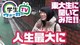 東京大学 受験についてきいてみた!