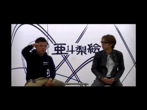 2013 月刊 亜斗梨絵 デプス 奥村和正さん 木村健太さんトークショー第1部