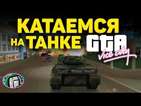Катаемся на танке в GTA: Vice City