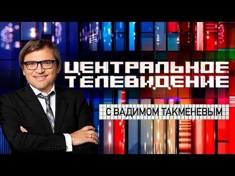 Центральное телевидение 26.03.2016 (видео)