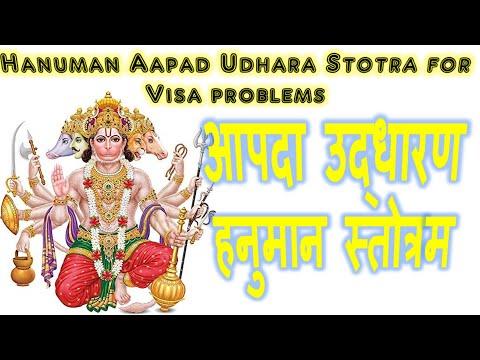 Hanuman Aapad Udhara Stotra for Visa problems