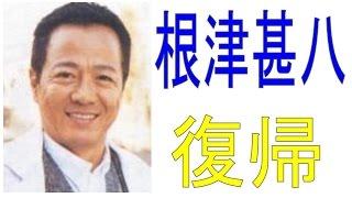 根津甚八 (俳優)の画像 p1_2