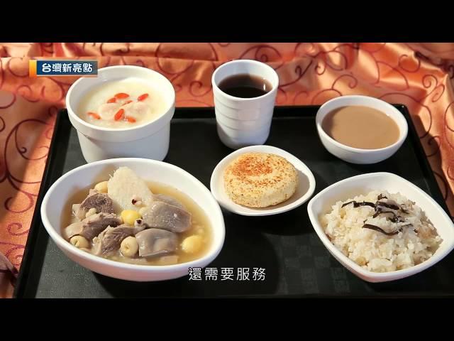 紫金堂 - 【台灣亮點,放眼世界】中天電視台 台灣新亮點