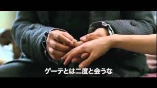 『ゲーテの恋 ~君に捧ぐ「若きウェルテルの悩み」~』 予告編
