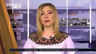 Випуск новин на ПравдаТУТ Львів 16.06.2018