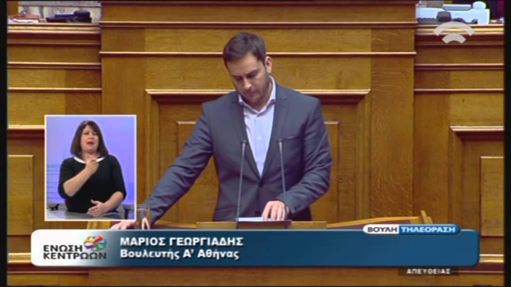 M Γεωργιάδης (Ε.Α. Έν. Κεντρ.) για τις επείγουσες ρυθμίσεις εφαρμογής των δημοσ/ών στόχων (19/11/15)