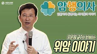 [암행의사] 유문원 교수의 위암 이야기 미리보기
