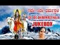 Ide Ide Dharmasthala Jukebox   Lord Shiva Kannada Devotional Songs
