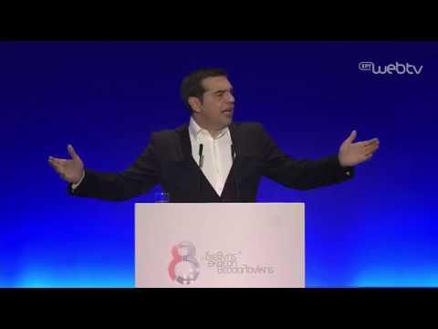 83η ΔΕΘ – Ομιλία Πρωθυπουργού Α.Τσίπρα