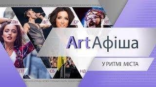 ART Афіша 16.05.2018