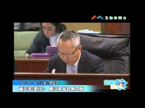 蕭志偉20131216立法會議