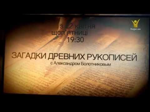 Загадки древних рукописей (видео)