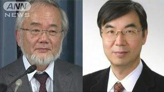 """ノーベル賞""""登竜門""""に日本人2人選ばれる"""