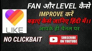 Video Like app me fan aur level kaise Badhaye या level increase kaise kare MP3, 3GP, MP4, WEBM, AVI, FLV Desember 2018
