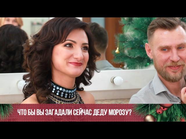 Оренбуржцы о новогодних желаниях. Екатерина Даньшина