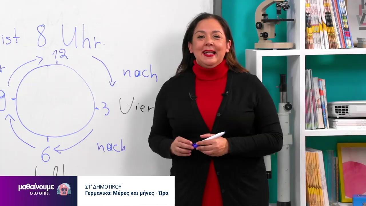 Μαθαίνουμε στο Σπίτι : Γερμανικά ΣΤ Δημοτικού | Μέρες κ μήνες – Ώρα | 26/05/2020 | ΕΡΤ