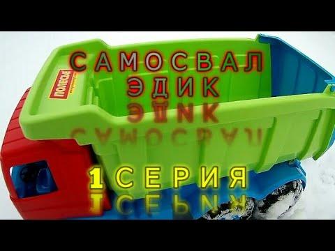 Самосвал Эдик. 1 СЕРИЯ. (видео)