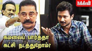 Video роКро┤ро▓рпН роХроЯрпНроЪро┐ропро╛ родро┐роорпБроХ? роХрооро▓рпБроХрпНроХрпБ рокродро┐ро▓роЯро┐ | Udhayanidhi Stalin Interview | Rajini - Kamal - Vijay? NT98 MP3, 3GP, MP4, WEBM, AVI, FLV Februari 2019