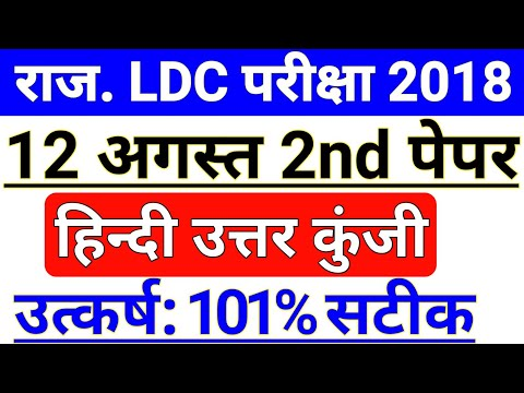 Rajasthan LDC 12 August Hindi Answer Key || Rajasthan LDC 12 August 2nd Paper Answer Key