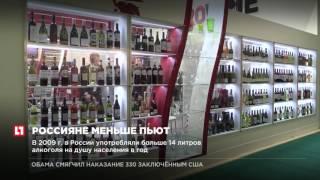 Россияне меньше пьют