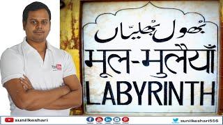 Video bhool bhulaiya lucknow history in hindi Bara Imambara | बड़ा इमामबाड़ा MP3, 3GP, MP4, WEBM, AVI, FLV Desember 2018
