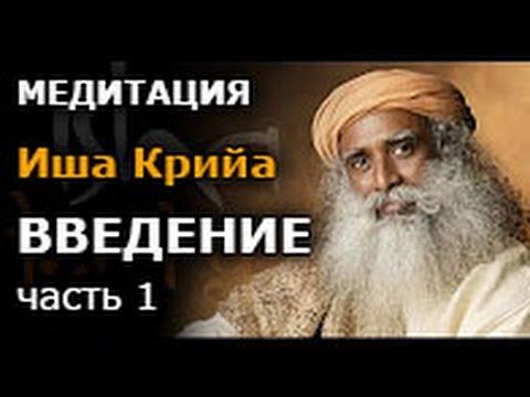 Скоро новые видео с Садгуру https://youtu.be/F7uHSw5xpcA Иша Крийя это простая, но мощная техника медитации, уходящая...