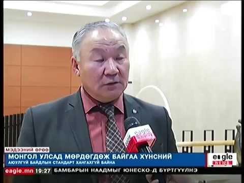 Р.Мөнхбат: Европын хүнсний стандартыг монголд нутагшуулах хэрэгтэй