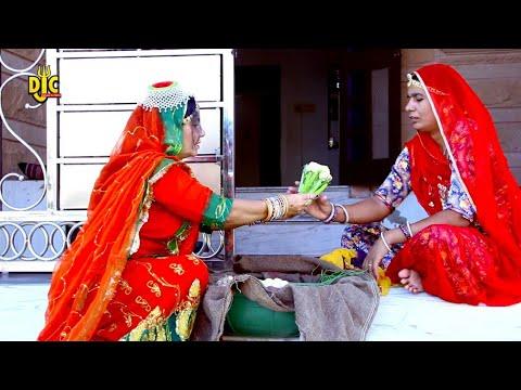 सब्जी बेचने वाली औरत लालची लोगों में कैसे करती हैं धोखा देखिए | Rajasthani comedy Part-1 DJC