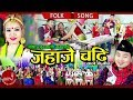 Jahajai Chadhi - Jeevan Pariyar & Bishnu Jugjali