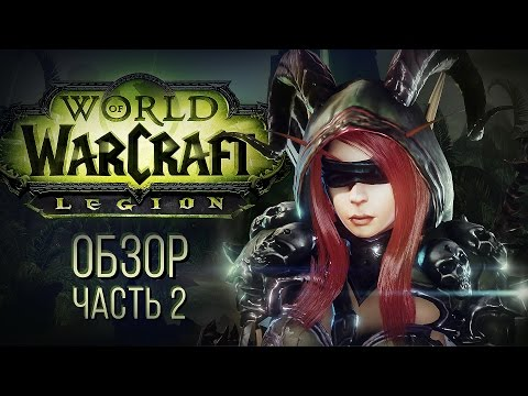 Обзор World of Warcraft: Legion - часть 2