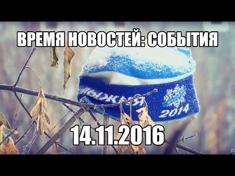 14.11.16 Время новостей. События (видео)