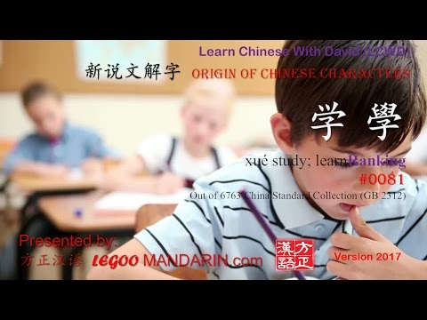 Origin of Chinese Characters - 0081学 學 xué study; learn - Learn Chinese with Flash Cards