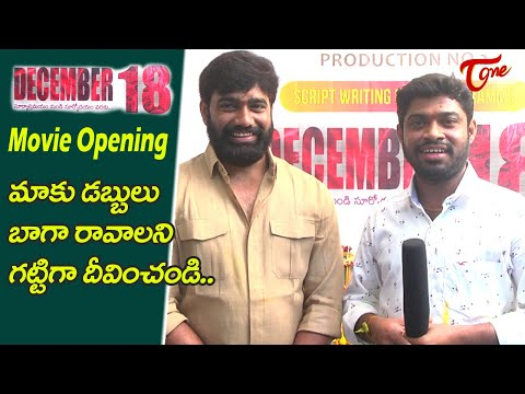 December 18 | Telugu Latest Movie Opening Pooja | by P Brahmaji | TeluguOne Cinema