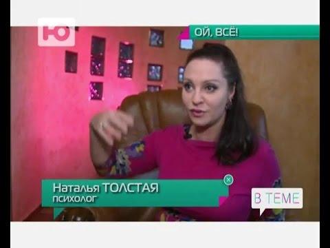 """Наталья Толстая - В теме -""""Ой, все"""" (Ю-ТВ)"""