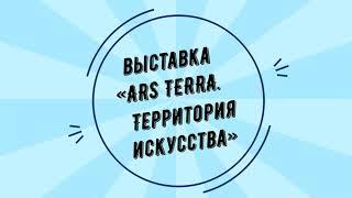 Выставка «ARS TERRA  Территория искусства»