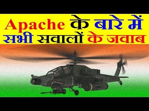 India को मिला पहला Apache? फिर...