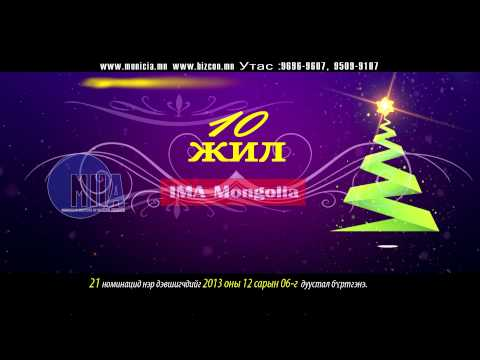 """The mongolian IA&Ma awards"" 2014  энэ сарын 13-нд болно"