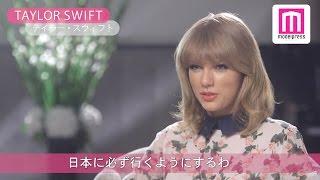 """テイラー・スウィフト、日本での""""テイラー女子""""ブームを語る【Taylor Swift Special Interview】"""
