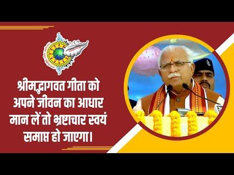 Embedded thumbnail for श्रीमद्भागवत गीता को अपने जीवन का आधार मान लें तो भ्रष्टाचार स्वयं समाप्त हो जाएगा।