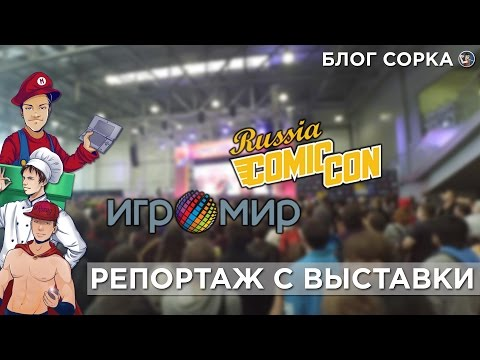 Блог Сорка на Игромир / Comic Con Russia 2016