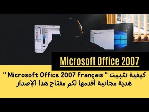 telecharger office 2007 francais+serial