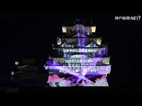 姫路城でプロジェクションマッピング「ありがとう」