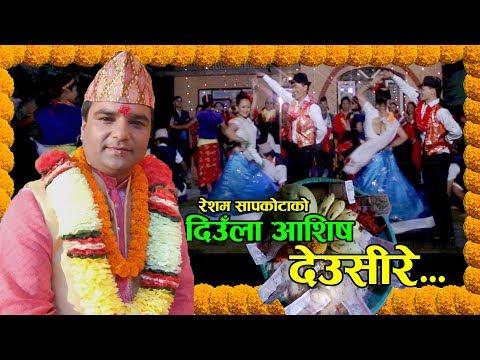 (देउसीरे || New  Nepali Deusi Bhailo song 2074, 2017 || Resham Sapkota...- 12 minutes.)