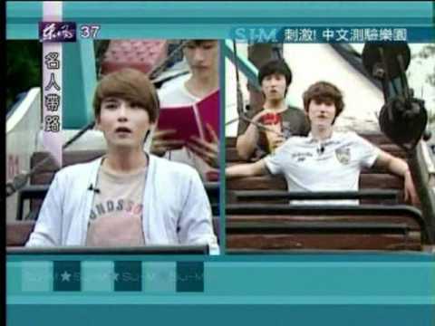 [Full] 111023 名人帶路 刺激! 中文測驗樂園 完整版 – Super Junior M