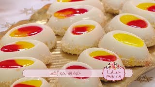 حلوة الزر بجوز الهند   هليلات مسكرين   المفلق بذوق الفراولة / خبايا بن بريم / Samira TV