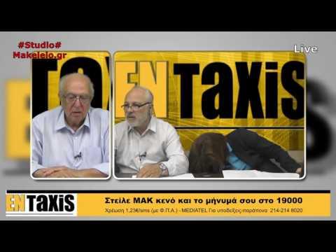 ENTaxis -ep36- 13-06-2016 με τον Ορέστη Σεϊμένη